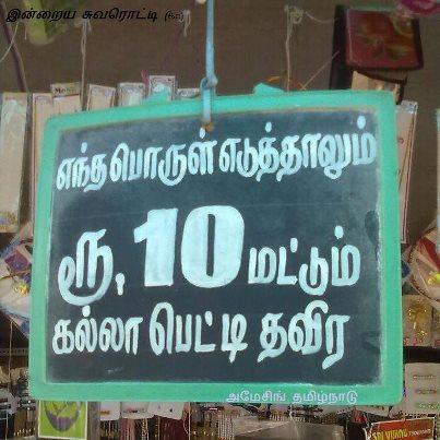 tamil funny board