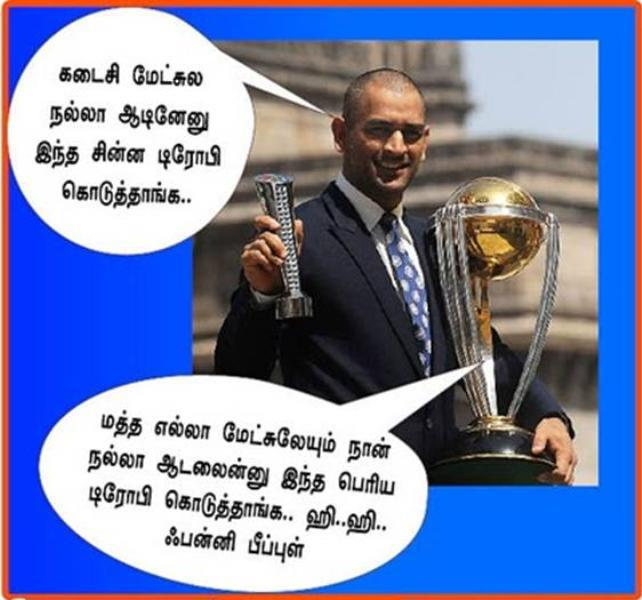 Comedy Photos Of Indian Cricketers Tamil Comedy Sms | Hol...
