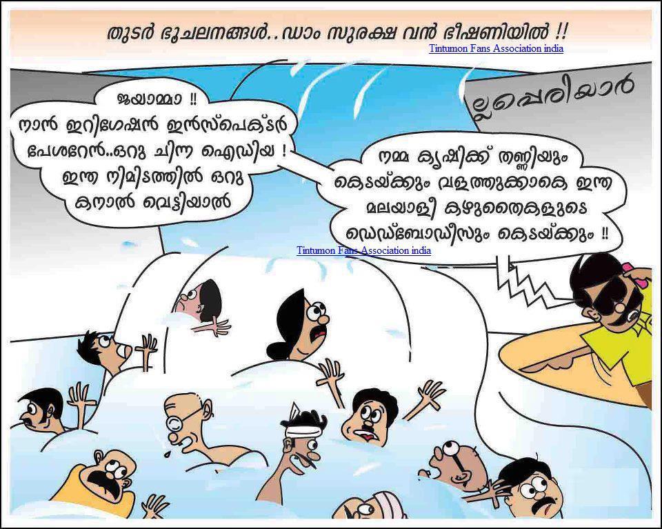 kerala malayalam comedy picture 57