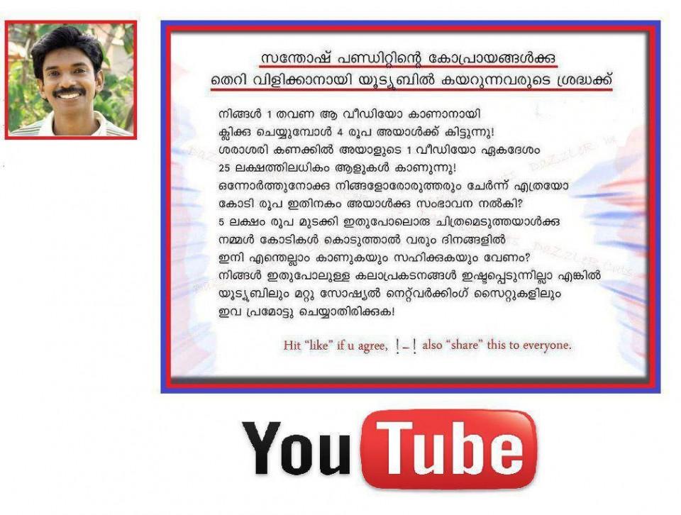kerala Malayalam comedy picture (6) - Full Image