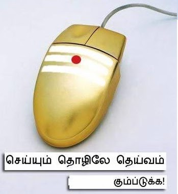 tamil mouse